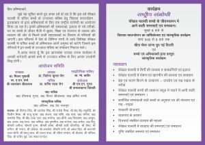 invitation for cerebral palsy children workshop_